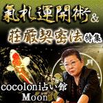 川井春水「氣札運開術&荘厳契密法」特集
