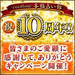 -cocoloni-本格占い館 10周年記念★ご愛顧感謝特集