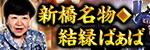 新橋名物◆結縁ばぁば