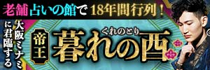 大阪ミナミの帝王◆暮れの酉