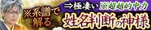 千峰[姓名判断の神様]