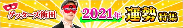 ゲッターズ飯田があなたの2021年を徹底鑑定◆五星三心占い運勢特集