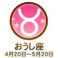 おうし座 4/20~5/20