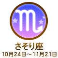 さそり座 10/24~11/21