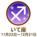 いて座 11/22~12/21