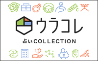 占いCOLLECTION